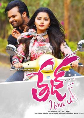 Tej I Love You My First Day Review